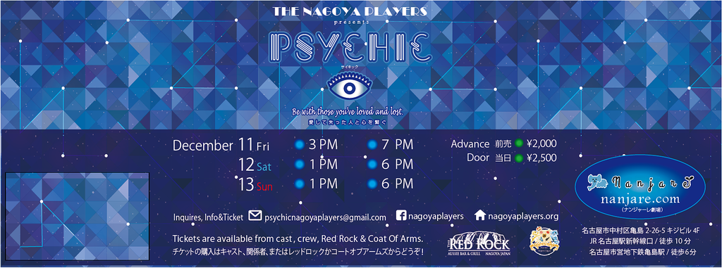 Psychic Cover 1024x381